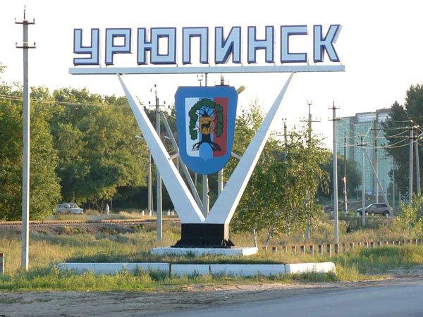 Прием макулатуры в урюпинске цена за кг макулатура в красноярске цена