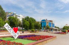 Куда сдать макулатуру в Ростове-на-Дону?