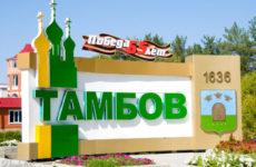 Куда сдать макулатуру в Тамбове?
