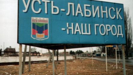 Куда сдать макулатуру в Усть-Лабинске?