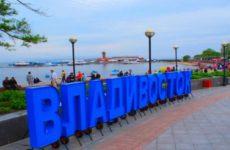 Куда сдать макулатуру в Владивостоке?
