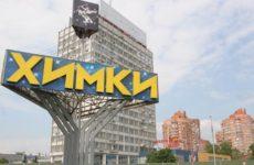 Куда сдать макулатуру в Химках?