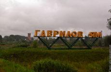 Куда сдать металлолом в Гаврилов-Яме?