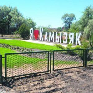 Куда сдать металлолом в Камызяке?