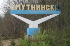 Куда сдать металлолом в Омутнинске?