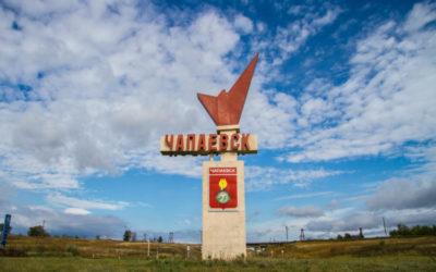 Куда сдать металлолом в Чапаевске?