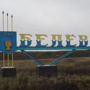 Куда сдать металлолом в Белёве?