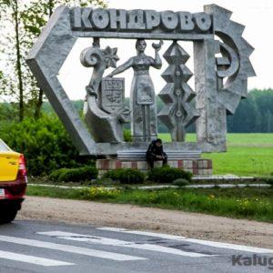 Куда сдать металлолом в Кондрово?