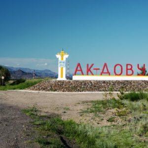 Куда сдать металлолом в Ак-Довураке?