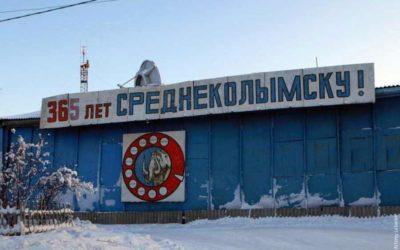 Куда сдать металлолом в Среднеколымске?