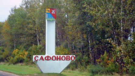 Куда сдать металлолом в Сафоново?