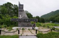 Куда сдать металлолом в Дальнегорске?