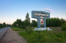 Куда сдать металлолом в Боровичах?