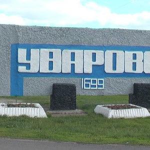 Куда сдать металлолом в Уварово?