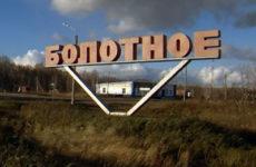 Куда сдать металлолом в Болотное?