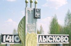 Куда сдать металлолом в Лысково?