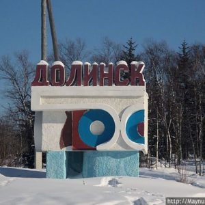 Куда сдать металлолом в Долинске?