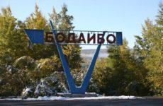 Куда сдать металлолом в Бодайбо?
