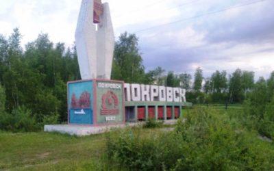 Куда сдать металлолом в Покровске?
