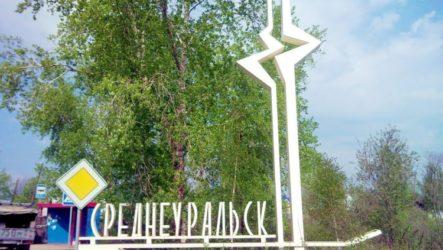 Куда сдать металлолом в Среднеуральске?