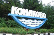 Куда сдать металлолом в Конаково?
