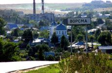 Куда сдать металлолом в Ворсме?
