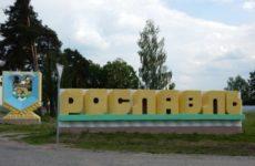 Куда сдать металлолом в Рославле?