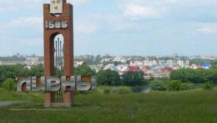 Куда сдать металлолом в Ливнах?