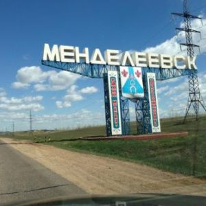 Куда сдать металлолом в Менделеевске?