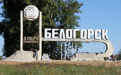 Куда сдать металлолом в Белогорске?