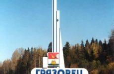 Куда сдать макулатуру в Грязовце?