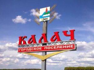 Калач