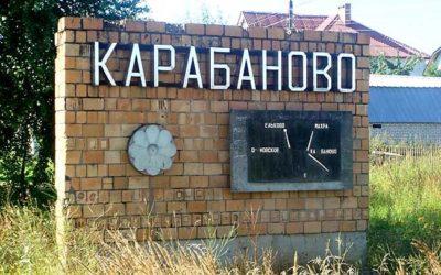 Куда сдать макулатуру в Карабаново?