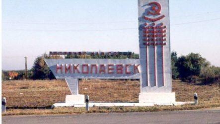 Куда сдать макулатуру в Николаевске?
