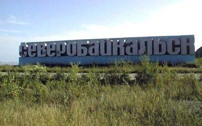 Куда сдать макулатуру в Северобайкальске?