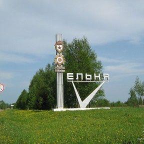 Ельня