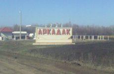 Куда сдать макулатуру в Аркадаке?