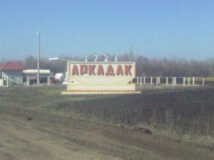 Аркадак