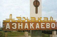Куда сдать макулатуру в Азнакаево?