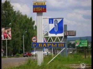 Барыш