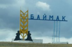 Куда сдать макулатуру в Баймаке?