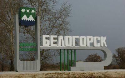 Куда сдать макулатуру в Белогорске?