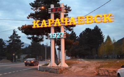 Куда сдать макулатуру в Карачаевске?