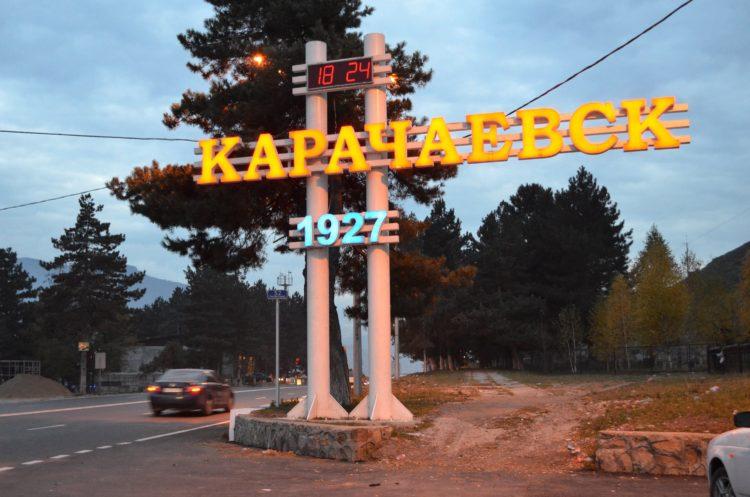 Карачаевск