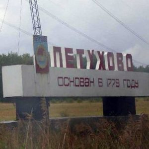 Куда сдать макулатуру в Петухово?
