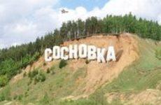 Куда сдать макулатуру в Сосновке?