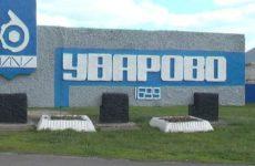 Куда сдать макулатуру в Уварово?