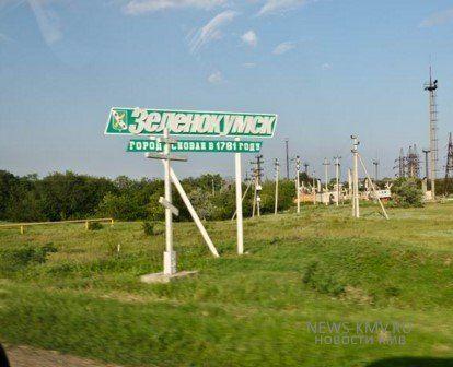 Зеленокумск